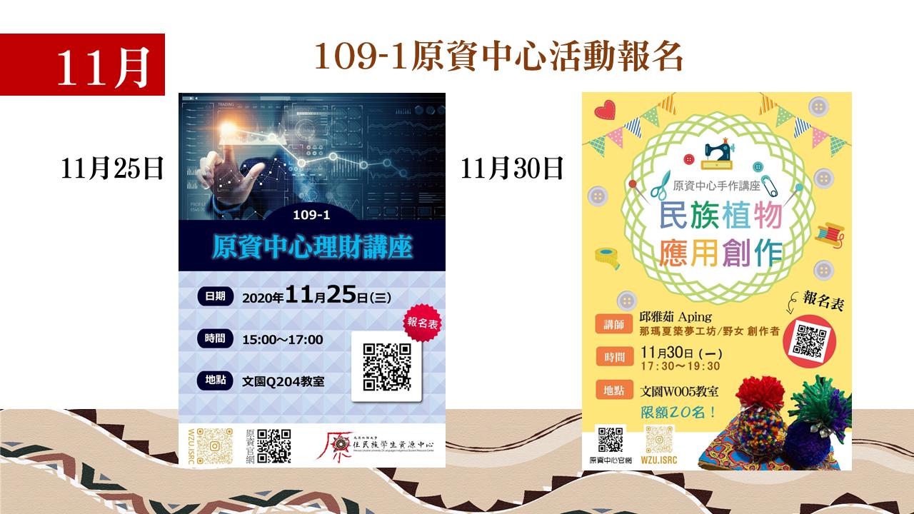 10911活動報名.png